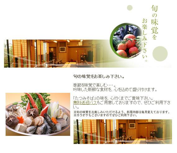 旬の味覚をお楽しみ下さい。季節を味覚で楽しむ・・・。 吟味した新鮮な食材を、心を込めて盛り付けます。