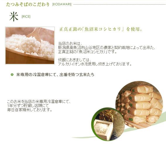 正真正銘の「魚沼米コシヒカリ」を使用