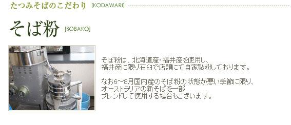 そば粉は、北海道産・福井産を使用し、 福井産に限り石臼で店頭にて自家製粉しております