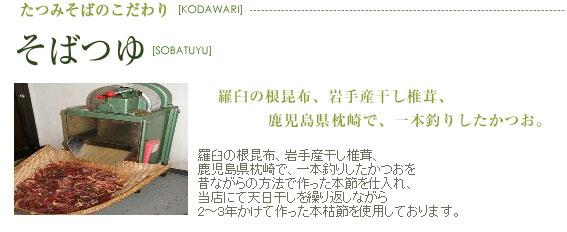 羅臼の根昆布、岩手産干し椎茸、鹿児島県枕崎で、一本釣りしたかつおを昔ながらの方法で作った本節を仕入れ、 当店にて天日干しを繰り返しながら2~3年かけて作った本枯節を使用しております。