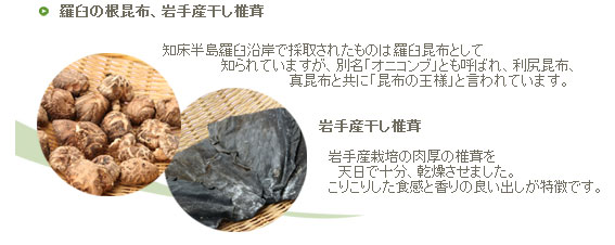 知床半島羅臼沿岸で採取されたものは羅臼昆布として知られていますが、別名「オニコンブ」とも呼ばれ、利尻昆布、真昆布と共に「昆布の王様」と言われています。